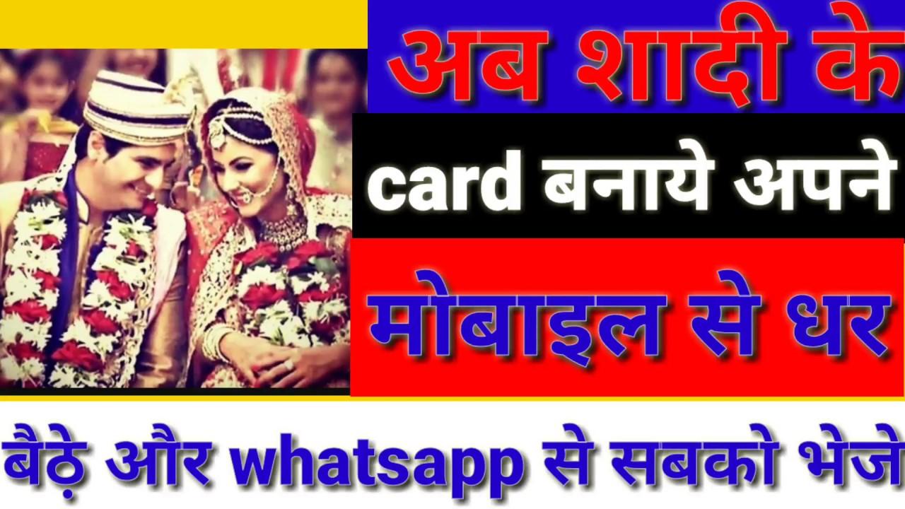 Wedding invitations unique make invitation card online by wedding invitations unique make invitation card online by mobile problems hindi stopboris Image collections