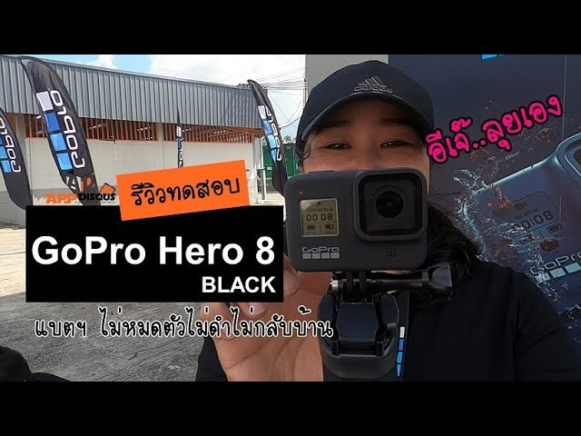 รีวิวทดสอบ GoPro Hero 8 Black ที่เค้าว่ามันนิ่งและสมูทกว่าเดิม แบบถึกๆ กันไปเลย