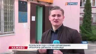 Результати суду у справі корумпованих прокурорів Шапакіна та Корнійця