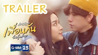 [Trailer] Love Songs Love Series ตอน เพื่อนกันวันสุดท้าย เริ่ม 31 มีนาคมนี้
