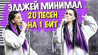 ЭЛДЖЕЙ - МИНИМАЛ / 20 ПЕСЕН НА ОДИН БИТ / MASHUP BY NILA MANIA