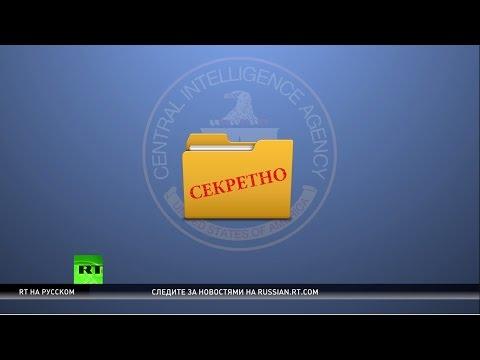Тайны спецслужб США: активист борется за публикацию рассекреченных материалов ЦРУ в сети