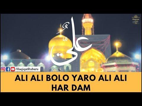 Ali Ali Bolo Yaro Ali Ali Hardam - Zahir Miyan Qawwali   Haqiqat حقیقت  
