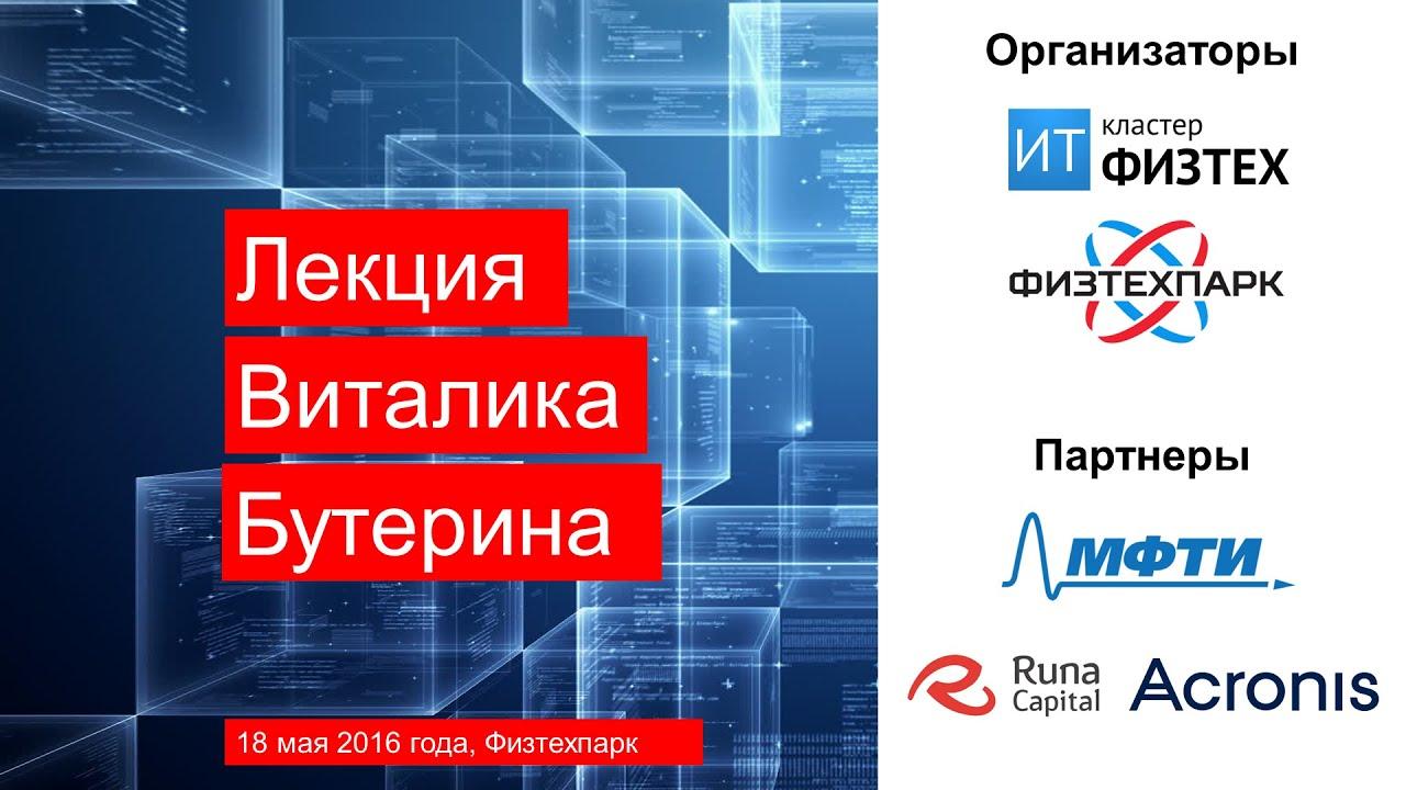Открытая лекция по blockchain Виталия Бутерина в Физтехпарке МФТИ (18 мая 2016 г.)