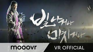 Drama  Mbc Vr And39빛나거나 미치거나and39