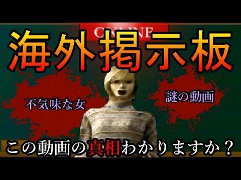 【i feel fantastic】海外の2chに投稿された不気味な女の動画の真相【都市伝説】