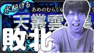 ぎこちゃんのモンスト実況です。 ヤマタケ零!次は勝つ! ぎこちゃんTシ...