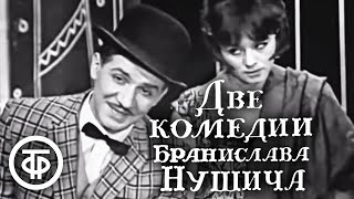 """Две комедии Бранислава Нушича """"Два вора"""" и """"Насморк"""". Постановка Марка Захарова (1969)"""