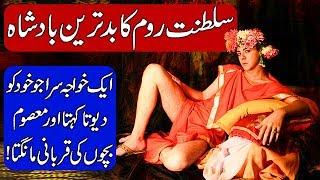 History of Roman Emperor Elagabalus. Hindi & Urdu