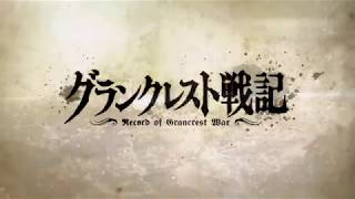 [HD][60FPS] Grancrest Senki - Opening 2: Rin (凛)