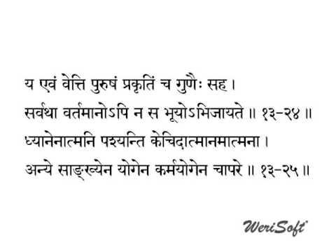 Bhagavad Gita Adhyay 13