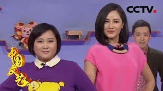 《中国文艺》 20200102 跨界也精彩| CCTV中文国际