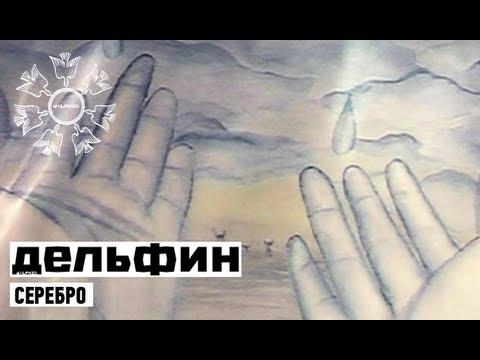 Dolphin   Дельфин - Серебро with russian subtitiles