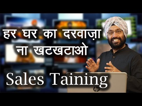 Sales Training Video - हर घर का दरवाज़ा ना खटखटाओ । How To Sell | Sales & Marketing Tips in Hindi