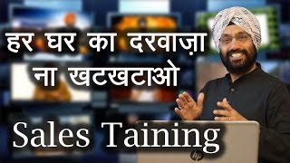 Sales Training Video - हर घर का दरवाज़ा ना खटखटाओ । How To Sell | Sales & Marketing Tips in Hindi
