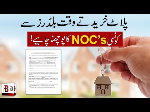 NOC'S TO CHECK BEFORE BUYING PROPERTY | KARACHI | PLOT FOR S