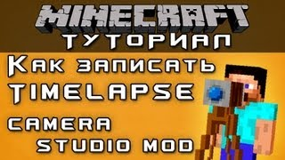 Как записать Timelapse: Camera Studio Mod [Minecraft Mods]
