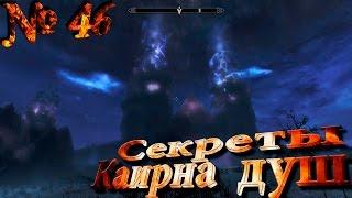 """Skyrim прохождение [60FPS] Серия №46: """"Секреты Каирна душ"""""""