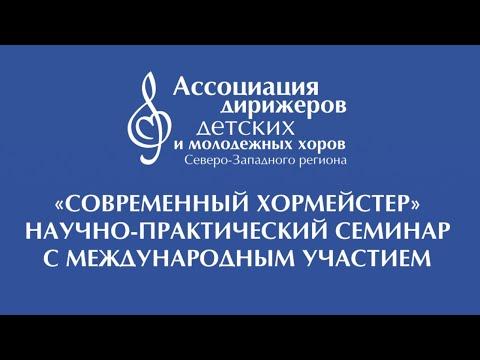 Семинар «Современный хормейстер»