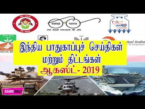August Current Affairs 2019 Indian Defence Schemes Current Affairs