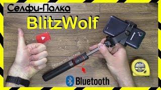 Селфи-Палка BlitzWolf 4 в 1 - Селфи, Штатив, Монопод + Блютус Пульт