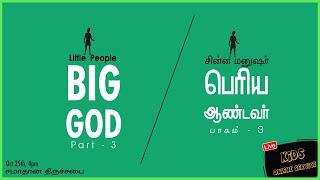 Little people Big God Chinna மனுஷர் பெரிய ஆண்டவர்   Part 3  I Sunday School I HOP Church I Oct 25th