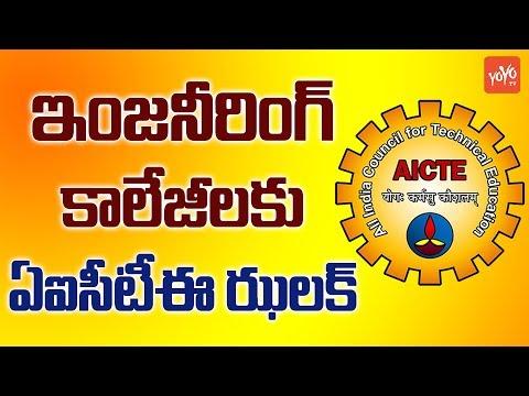 ఇంజనీరింగ్ కాలేజీలకు ఏఐసీటీఈ ఝలక్ | AICTE to Close Engineering Colleges with Less Takers YOYO TV
