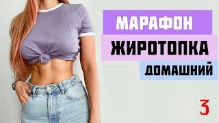 МАРАФОН ЖИРОТОПКА Тренировка 3 ЖИРОСЖИГАЮЩАЯ ТРЕНИРОВКА
