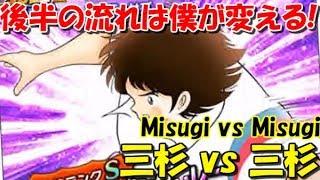 【たたかえドリームチーム】実況#773 三杉対決!リカバー三杉投入で後半の流れを一気に変える!Misugi vs Misugi!【Captain tsubasa dream team】