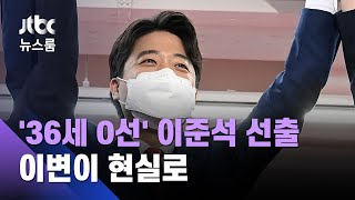 '36세·0선 당대표' 이준석 돌풍…한국 정치를 흔들다…