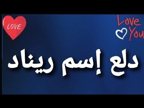 دلع إسم ريناد Youtube