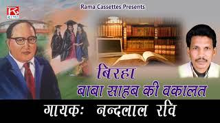 Gambar cover Baba Sahab Ki Vakalat Bhojpuri Purvanchali Birha Baba Sahib Ki Vakalat Sung By Nand Lal Ravi,