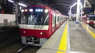 京急600形 京急川崎進入~発車