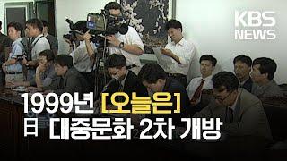 [오늘은] 일본 대중문화 2차 개방 (1999. 9. …