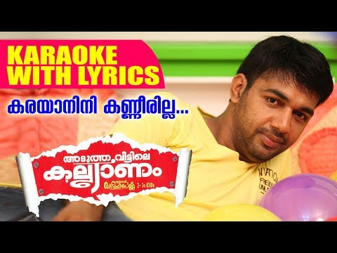 കരയാനിനി കണ്ണീരില്ല | ADutha Veettile Kalyanam | Saleem Kodathur Mappila Song Karaoke With Lyrics