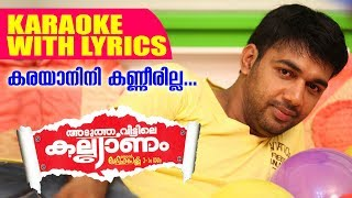 കരയാനിനി കണ്ണീരില്ല | ADutha Veettile Kalyanam | Saleem Kodathur Mappila Song Karaoke With Lyrics