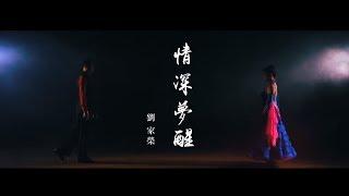 [首播] 劉家榮 - 情深夢醒 MV