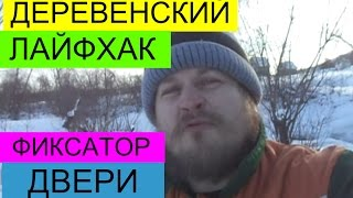 ФИКСАТОР ДВЕРИ. ДЕРЕВЕНСКИЙ ЛАЙФХАК ИЛИ МАЛЕНЬКИЕ ХИТРОСТИ.