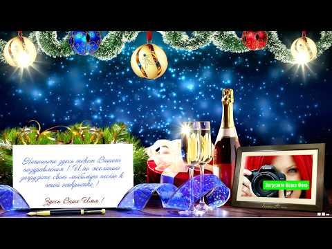 Лучшее поздравление с новым годом