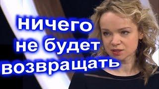 Виталина Цымбалюк Романовская ничего не будет возвращать Джигарханяну  .