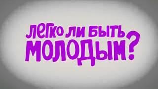 Сериал на ТНТ 'Легко ли быть молодым  Стих