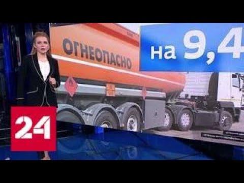 Цены на бензин останутся в замороженном состоянии, несмотря на весеннее потепление - Россия 24