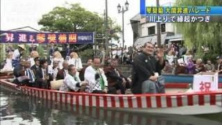 4年ぶりの日本人大関に昇進した大相撲の琴奨菊を祝おうと「川下り」で知...