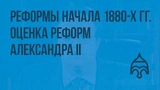 Реформы начала 1880-х гг. Оценка реформ Александра II. Видеоурок по истории России 8 класс