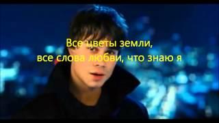 Александр Рыбак Я Не Верю В Чудеса Супергерой Лирика