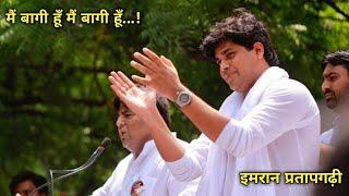 Imran Pratapgarhi Video Clip {Mai Baagi Hun Mai Baagi Hun} मैं बागी हूँ मैं बागी हूँ /AbdulMugisModi