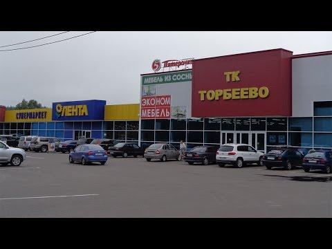 Торговый комплекс Торбеево. Ногинск