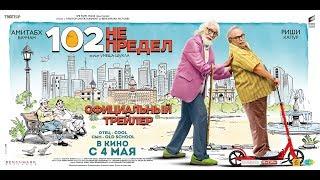 102 не предел | Официальный трейлер |102 Not Out | Indian Films | RUS SUB