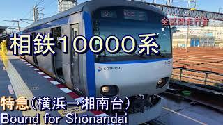 相鉄10000系 特急(横浜→湘南台)【全区間走行音】