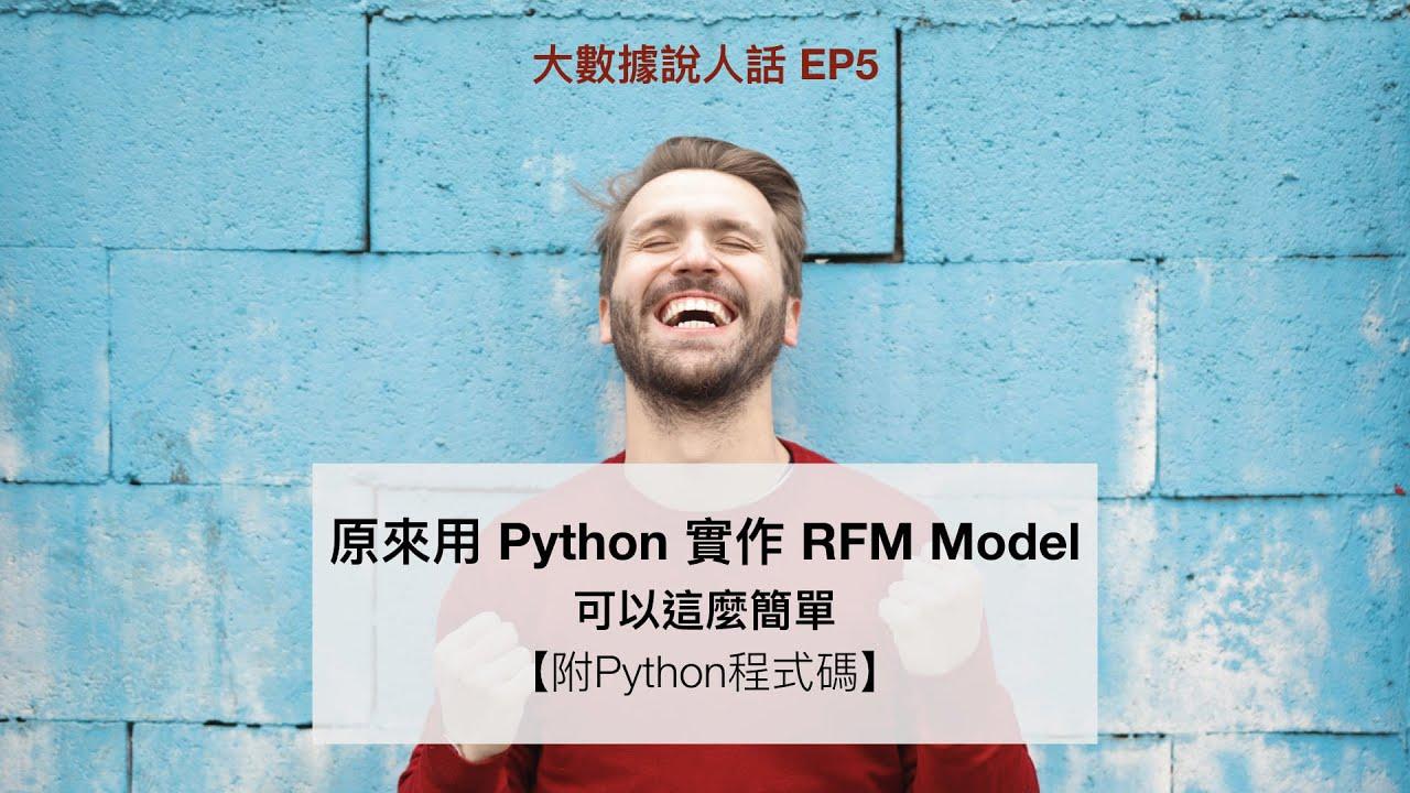 【大數據說人話】EP5:原來用Python實作RFM Model可以這麼簡單
